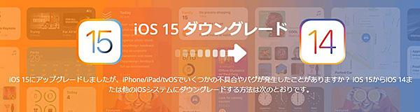 iOS 15 ダウングレード