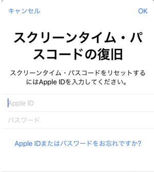 Apple IDとパスワードを入力する