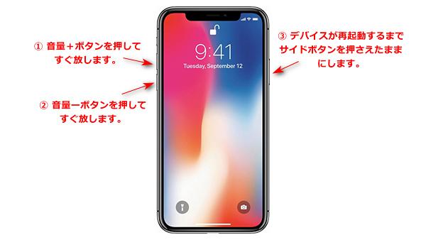 iPhone X 強制再起動