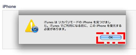 iTunesでリカバリモードしたiPhoneを見つかった