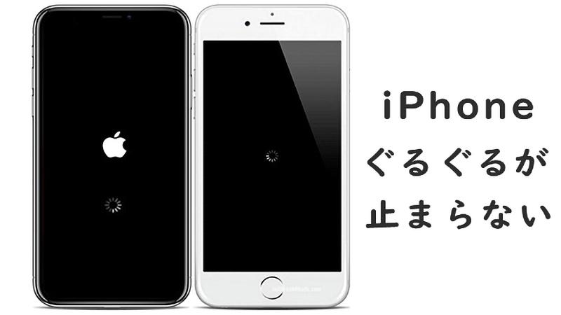 iPhone ぐるぐる