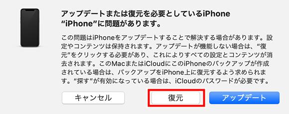 リカバリーモードからiPhoneを初期化