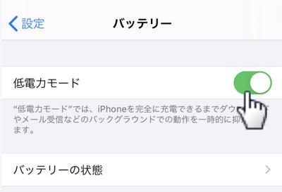 低電力モード iphone