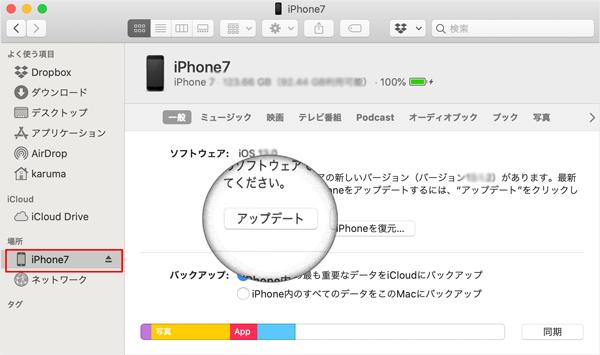 mac iphone アップデート