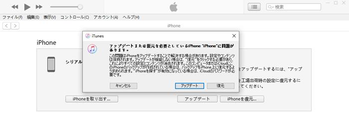 iPhone リカバリーモードでアップデート