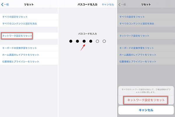iPhoneのネットワーク設定をリセット
