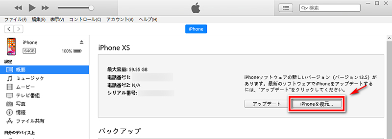 iTunes iPhoneを復元