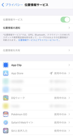 iPhone制限された位置情報設定