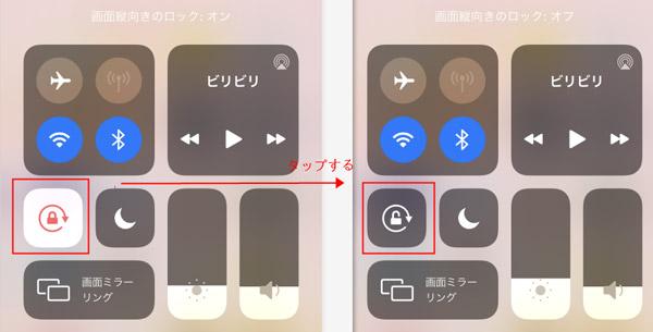 iphone 画面回転ロックボタン