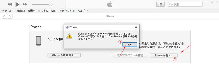 iOSバーション アップデート