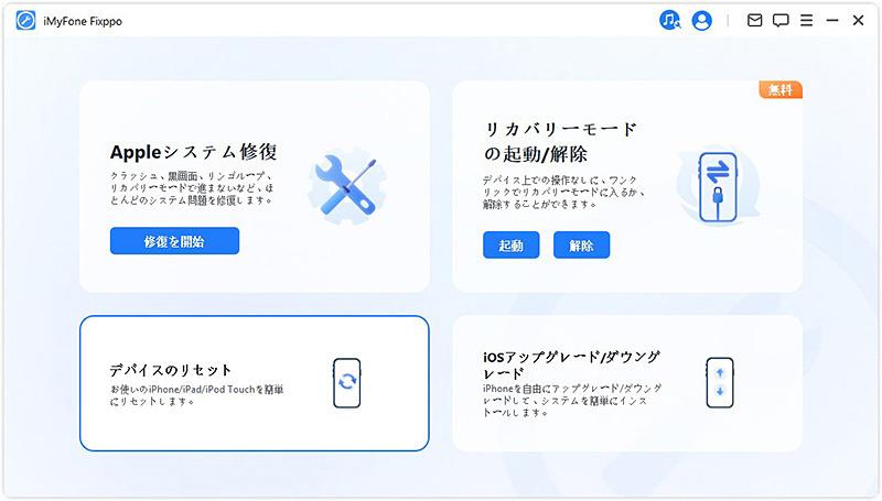 iOSデバイスをリセット