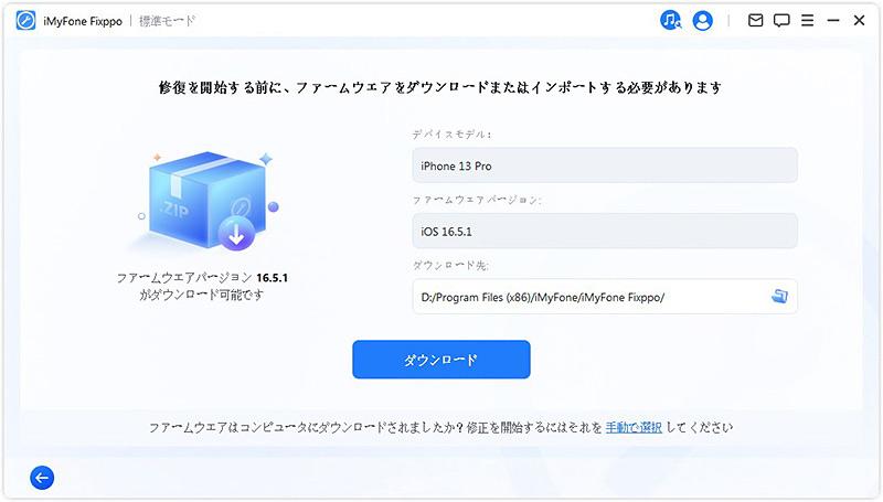 ipadOS ダウンロード