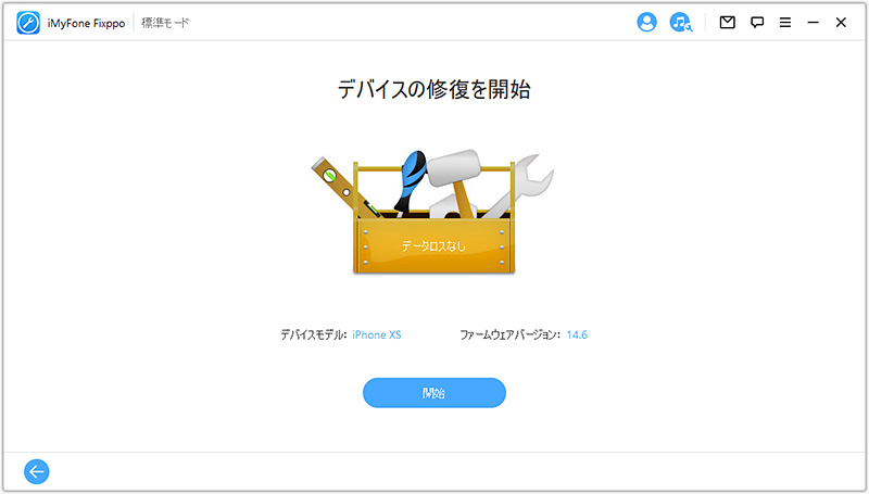 iOS修復開始