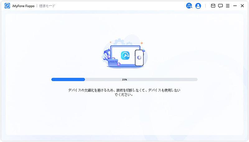 iPhoneを修復する