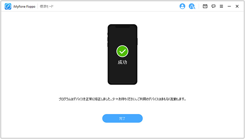 ios system recovery guide 9