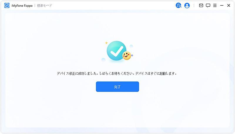 iphone 修復完了