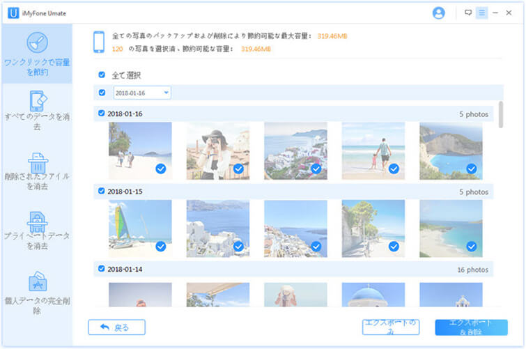 photo backup and deletion interface