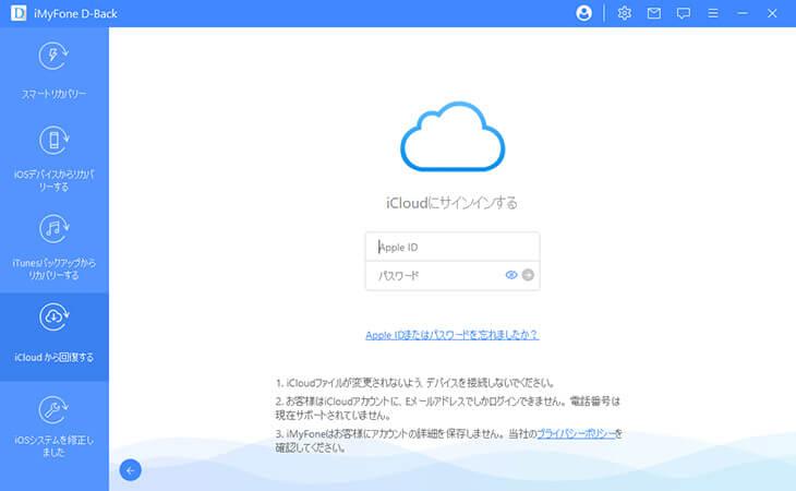 iCloudアカウントを登録