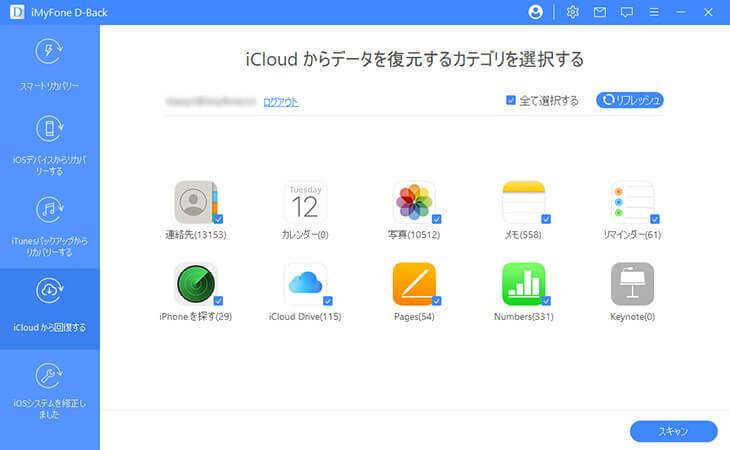 iCloudデータを選択