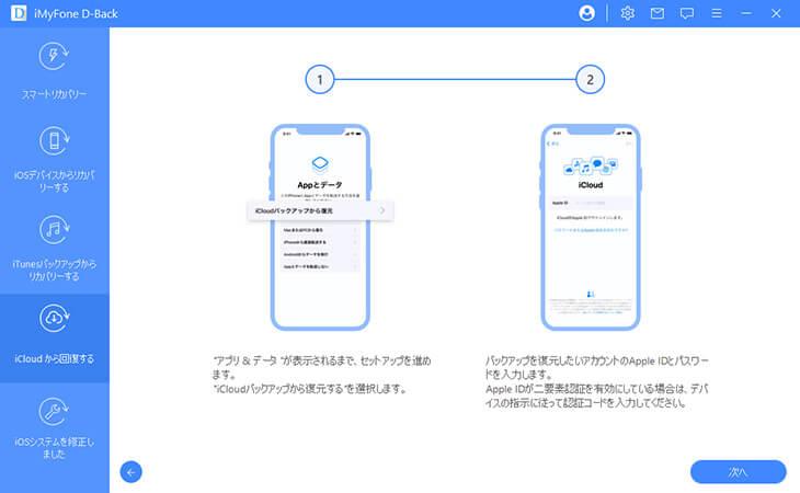 「iCloudバックアップから復元」を選択
