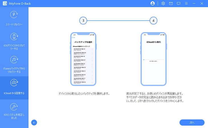 iCloudバックアップを選択
