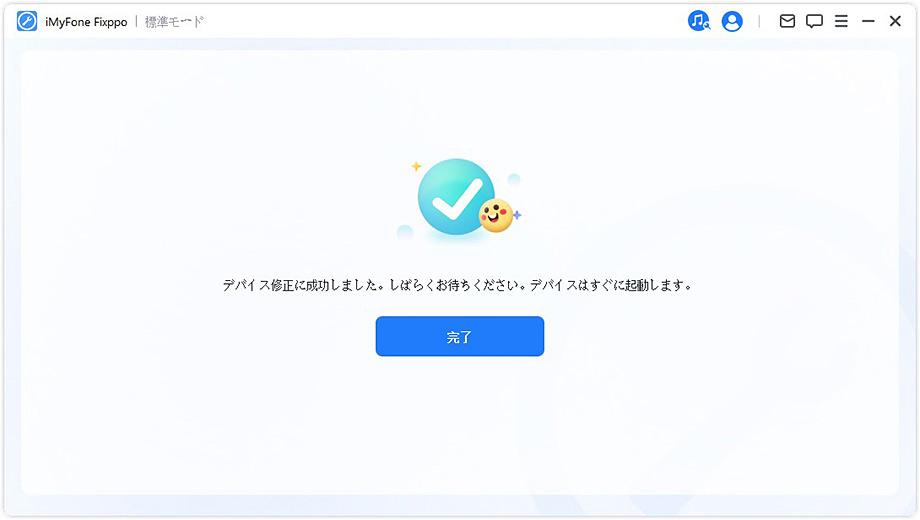 iOSを修復