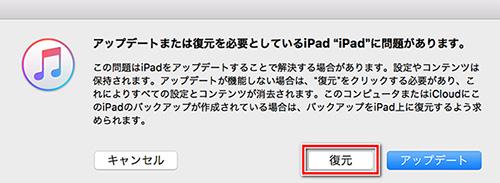 iTunesでiPadを復元する