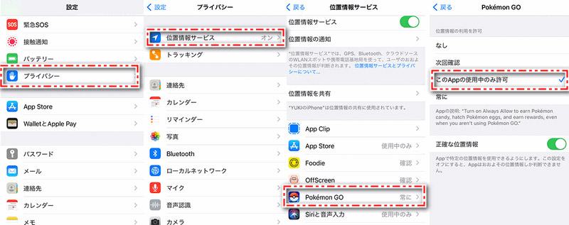 位置情報サービス iphone