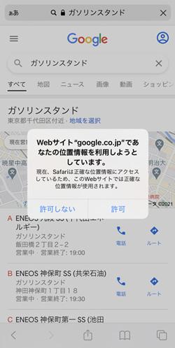 Googleで検索する