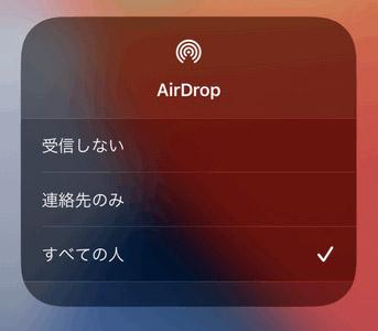 AirDrop設定