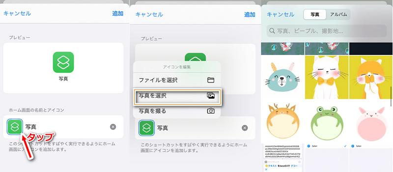 iphone アイコンの写真 選択