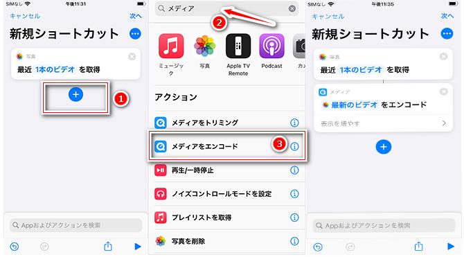 iphone メディアをエンコード