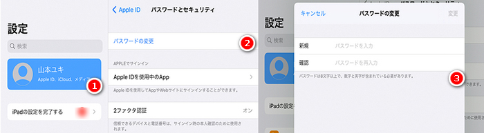 apple id 変更