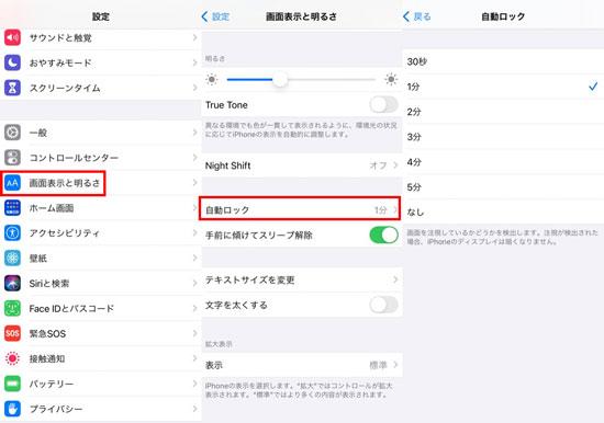 iPhoneの自動ロック時間を変更
