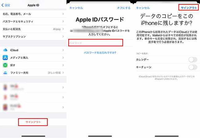 Apple IDをデバイスからサインアウト
