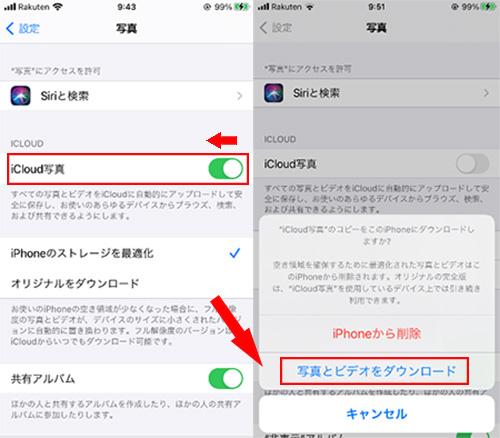 iPhone icloud写真 ダウンロード