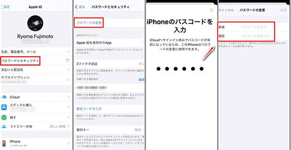 Apple IDのパスワードを変更