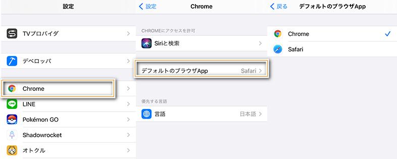 iPhone ブラウザ 変更