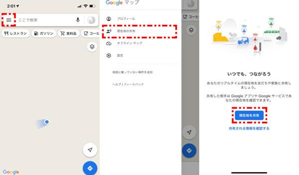 Googleマップ 位置情報 共有