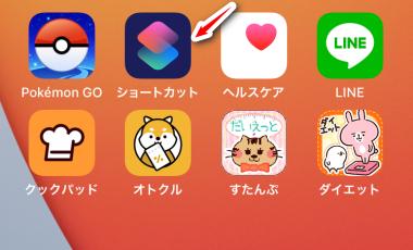 iphone ショットカット