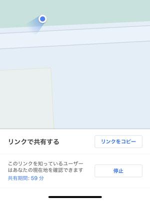 Googleマップ 位置情報 共有停止