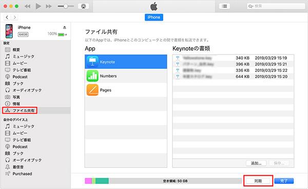ファイルをiPhoneからPCに同期