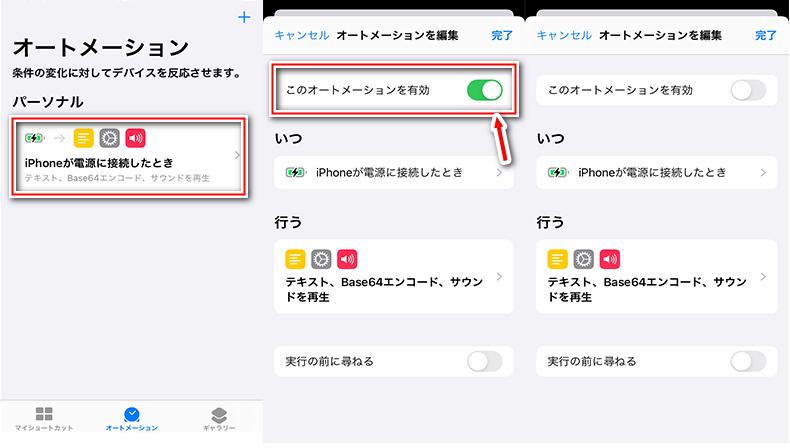 iphone 充電音 削除