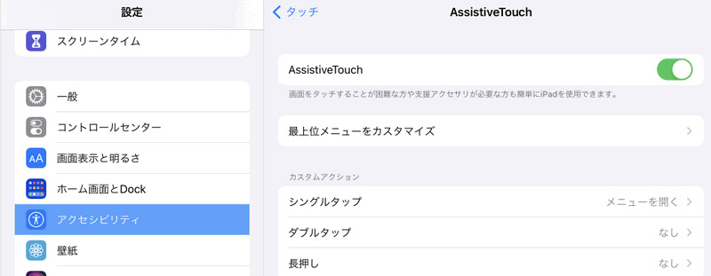 AssistiveTouch機能 設定