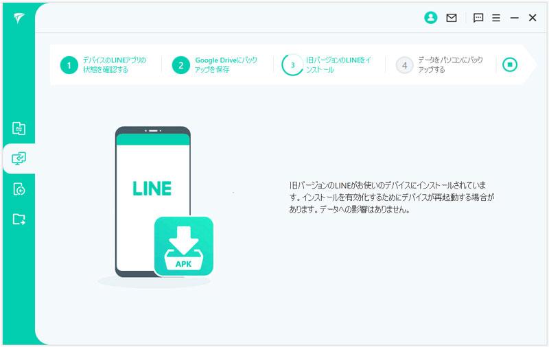 Androidデバイスで旧バージョンLINEをダウンロード