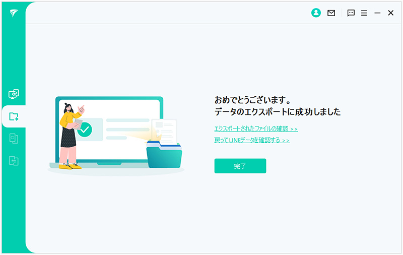 iTransor for LINEでバックアップをエクスポート