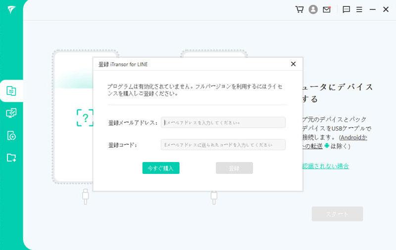 iTransor for LINE 製品登録
