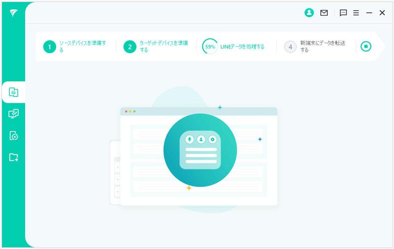 AndroidからiOSデバイスへLINEデータをバックアップ