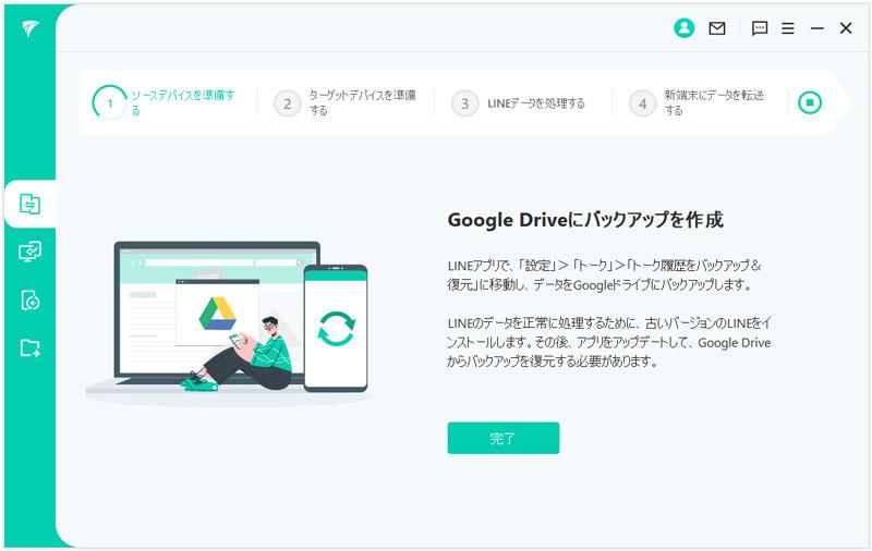 iTransor for LINE Googleドライブでバックアップ