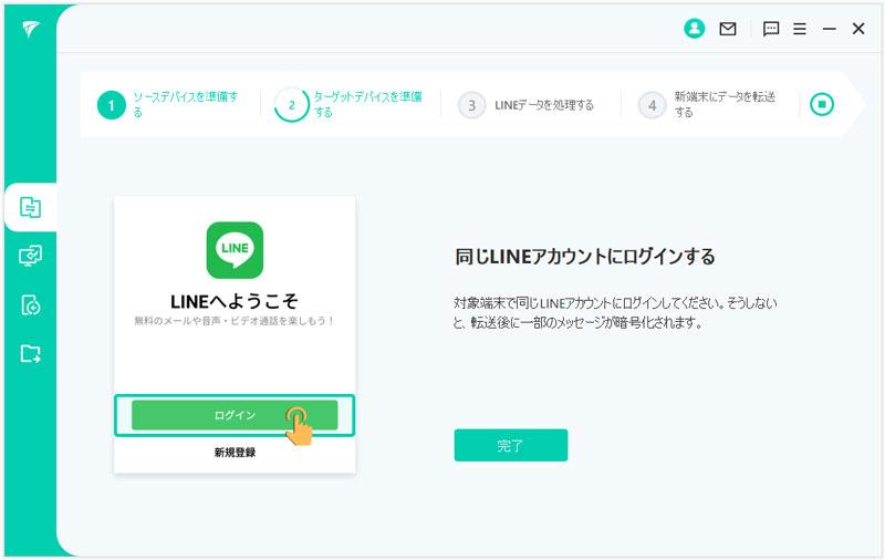 iPhoneでLINE登録